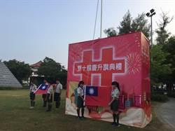 台南新營綠都心升旗健走  蔡育輝出席挺雙十國慶