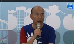 韓國瑜:我會拿槍捍衛中華民國主權