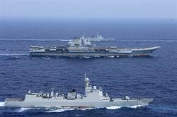 遼寧艦是全球最弱航母?陸專家:將驚掉眼球