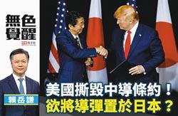 賴岳謙:美國撕毀中導條約!欲將導彈置於日本?