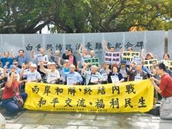 中時社論》破解聞統色變的台灣方案