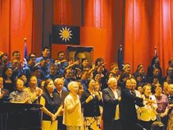 婦聯會舉行音樂會 慶祝雙十國慶