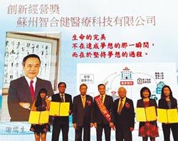 健康中華促進會理事長謝儒生獲傑出台商獎