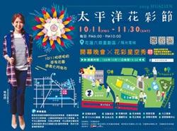 花蓮太平洋花彩節10/11登場 打造最美夜花園