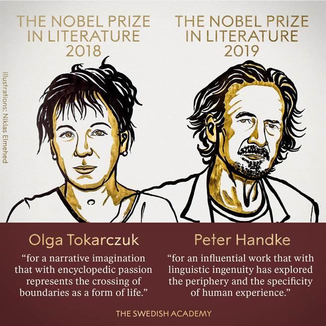 諾貝爾文學獎:波蘭女作家朵卡萩與奧地利作家漢德克