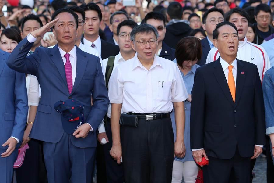郭台銘(前排左起)、柯文哲、宋楚瑜三人在北市府升旗典禮同框。(黃世麒攝)