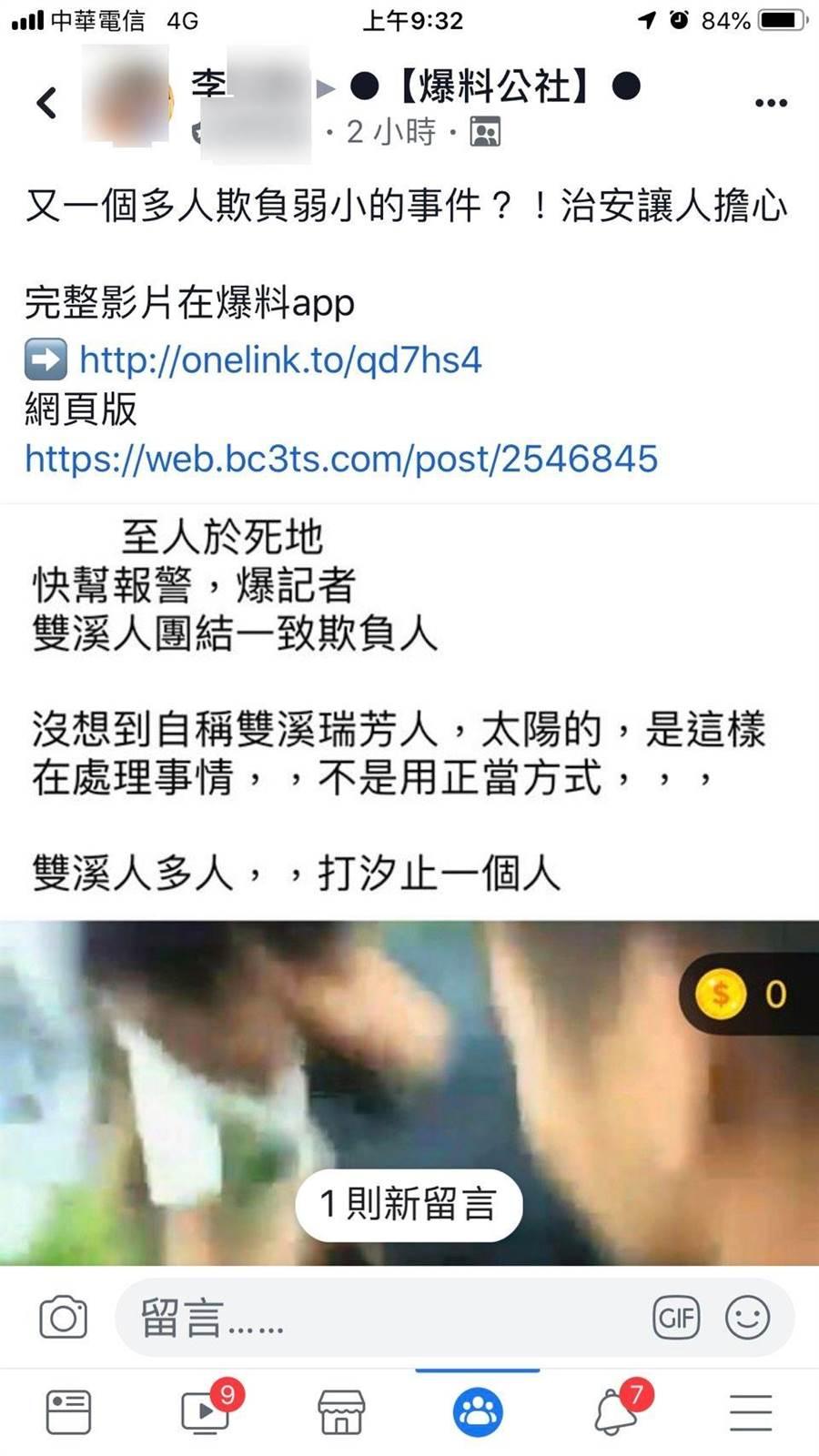 網路爆料公社傳新北瑞芳公園10多人痛毆一人影片。(摘自臉書爆料公社)