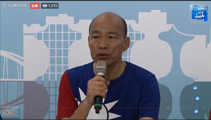 國民黨總統參選人、高雄市長韓國瑜。(取自中時電子報臉書)