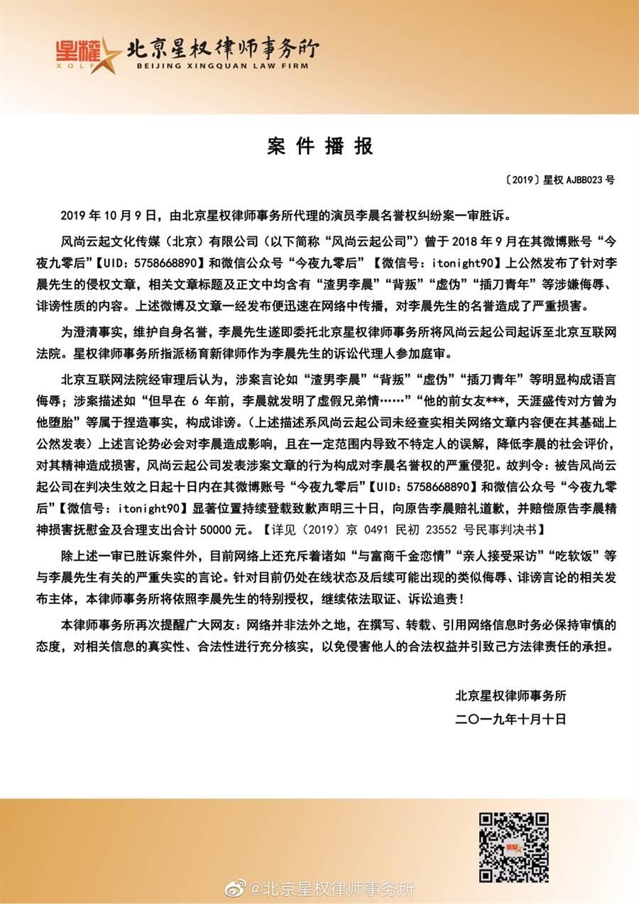 北京星權律師事務所發文宣布李晨遭侵犯名譽權案一審勝訴。(圖/翻攝自北京星權律師事務所微博)