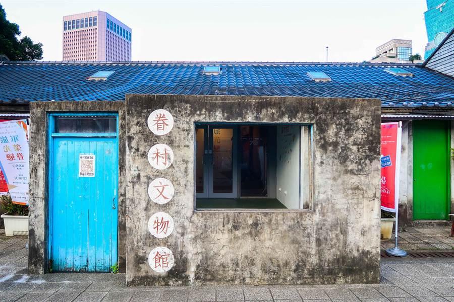 保留眷村獨特建築的四四南村(圖/張雅琪攝)