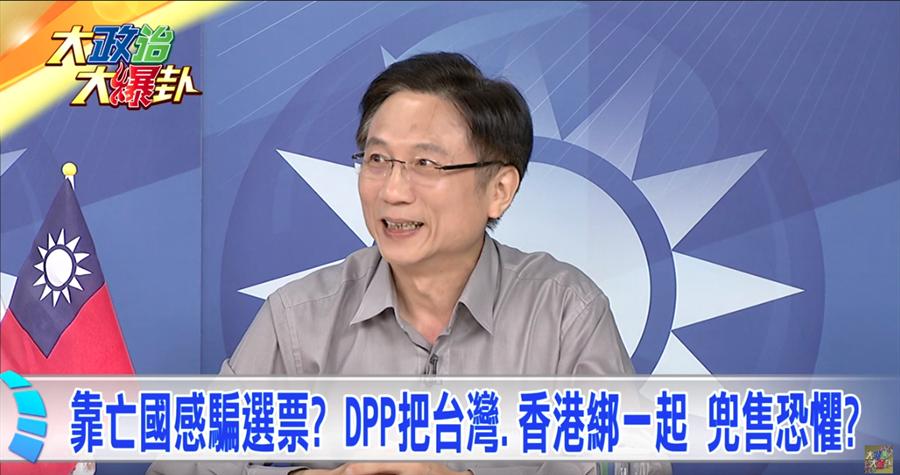 《大政治大爆卦》靠亡国感骗选票?DPP把台湾、香港绑一起 兜售恐惧?