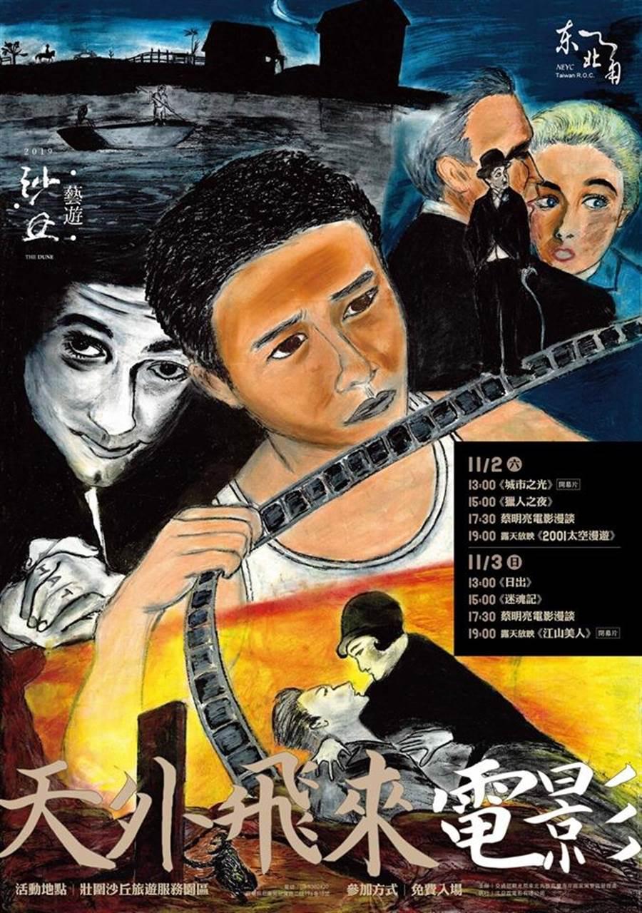 蔡明亮親自繪製影展海報「天外飛來電影」。(摘自蔡明亮臉書)