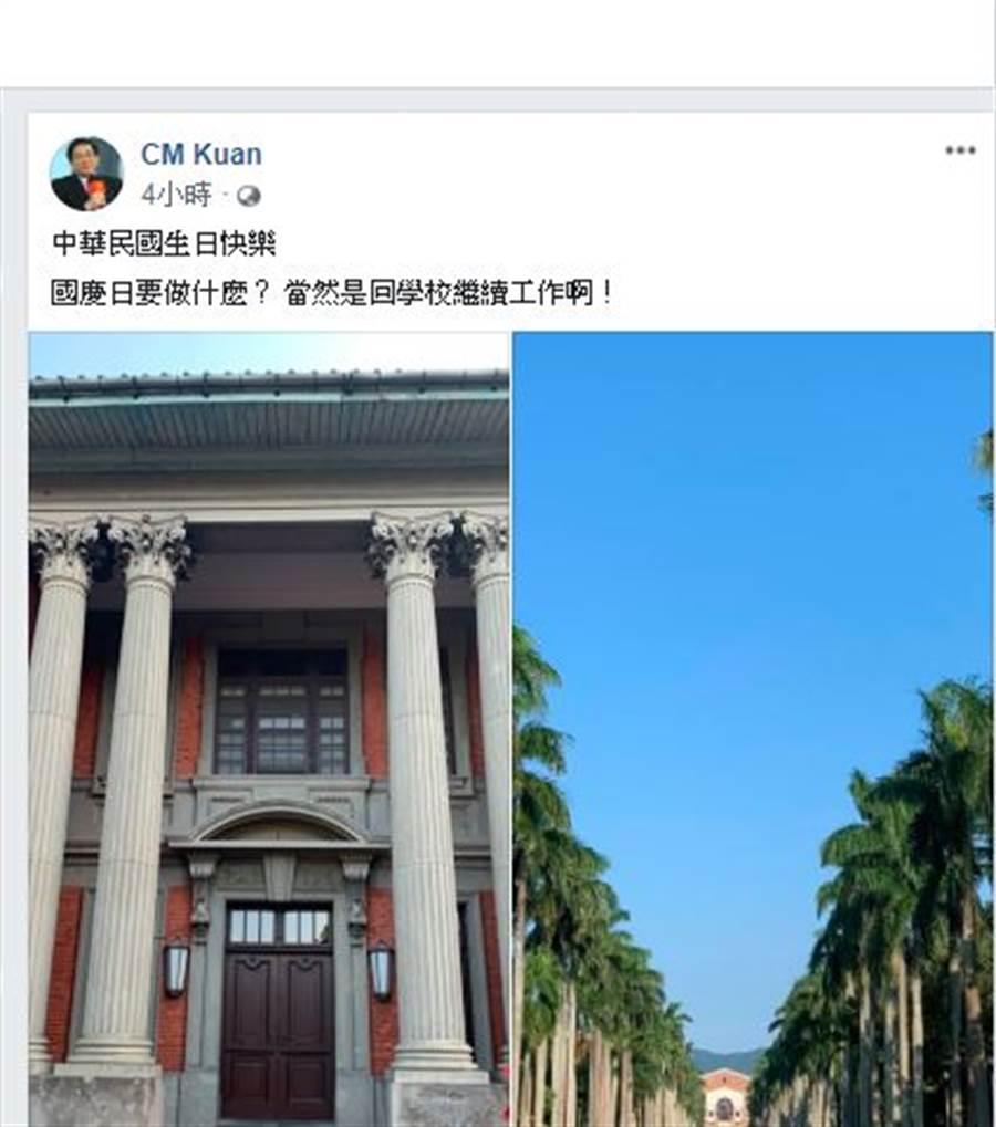 管中閔在臉書PO文,首先慶祝「中華民國生日快樂」。(圖/摘自管中閔 FB)