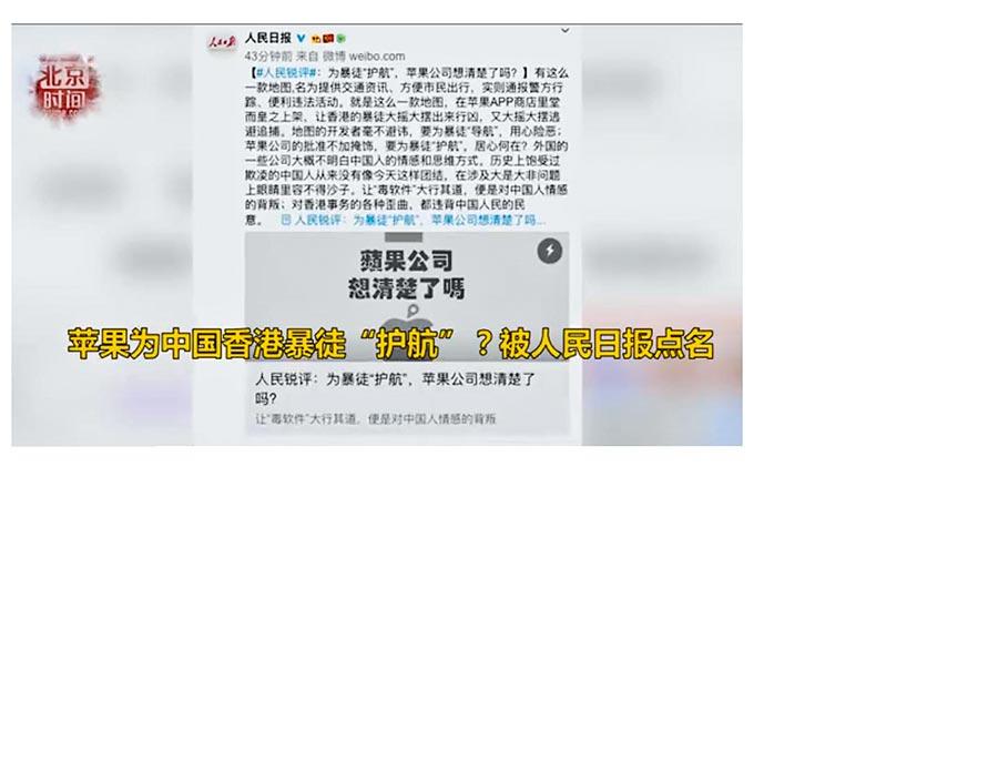 蘋果HKmap.live被《人民日報》批評為「暴徒」護航的文章,躍居新浪微博熱搜第一名。(北京時間截圖)