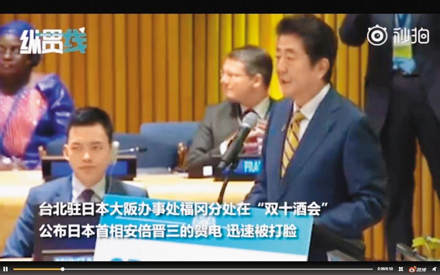 我駐大阪辦事處福岡分處,4日公布日本首相安倍賀電遭打臉。(取自微博@中國經營報)