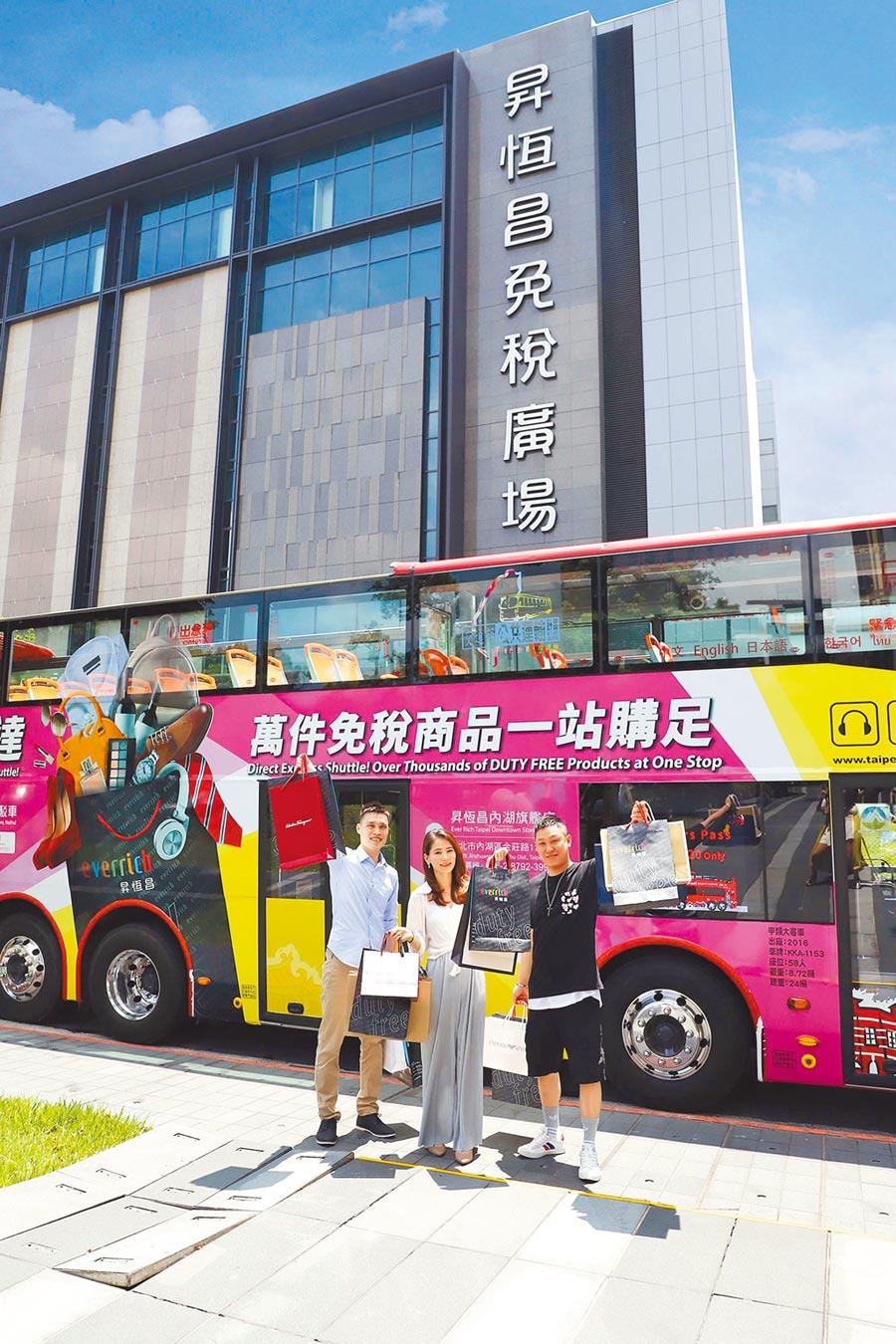 昇恆昌內湖旗艦店45天內免稅 購物超方便