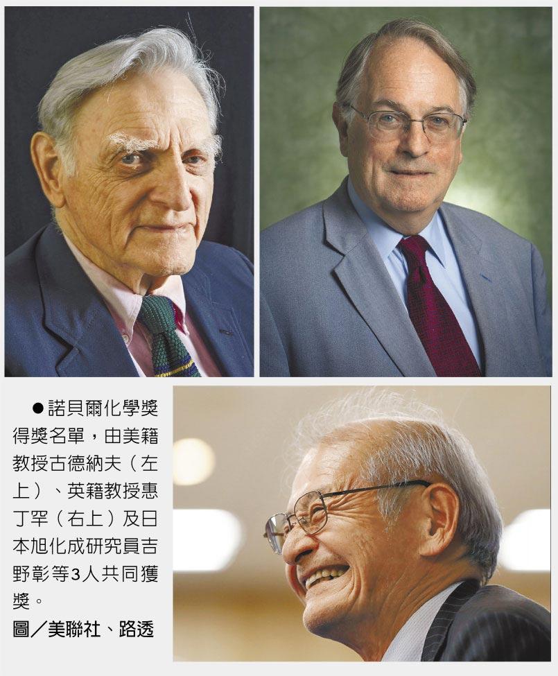 諾貝爾化學獎得獎名單,由美籍教授古德納夫(左上)、英籍教授惠丁罕(右上)及日本旭化成研究員吉野彰等3人共同獲獎。圖/美聯社、路透