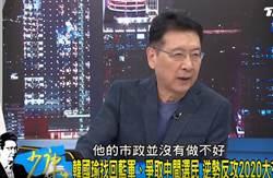 韓國瑜市政做不好?趙少康節目吐驚人答案