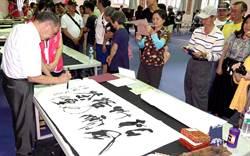 南投世界茶業博覽會「茶博10年·名家揮毫」融入尚雅文風
