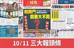 10月11日三大報頭版要聞