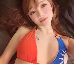 F奶辣模國慶曬「國旗比基尼」 網:升旗典禮開始