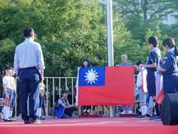 7000人喜迎國慶 林口運動公園飄國旗海