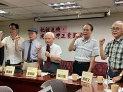 本土社團籲積極加入國際社會 正名台灣不是中華民國