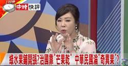 快評》綠水果鋪開張?治國靠「芒果乾」 中華民國淪「奇異果」?