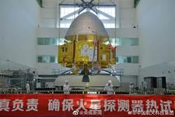 大陸火星一號探測器亮相 明年發射 2021年降落火星