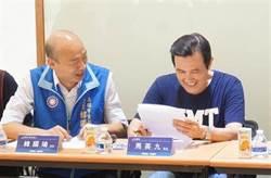 名嘴爆:韓國瑜曾為馬英九被嗆4個字