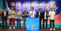 台中國動畫影展《衝出迷境》25歲導演登「台」