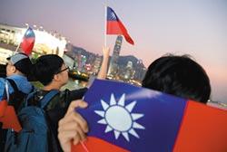 港示威者快閃 高舉我國旗