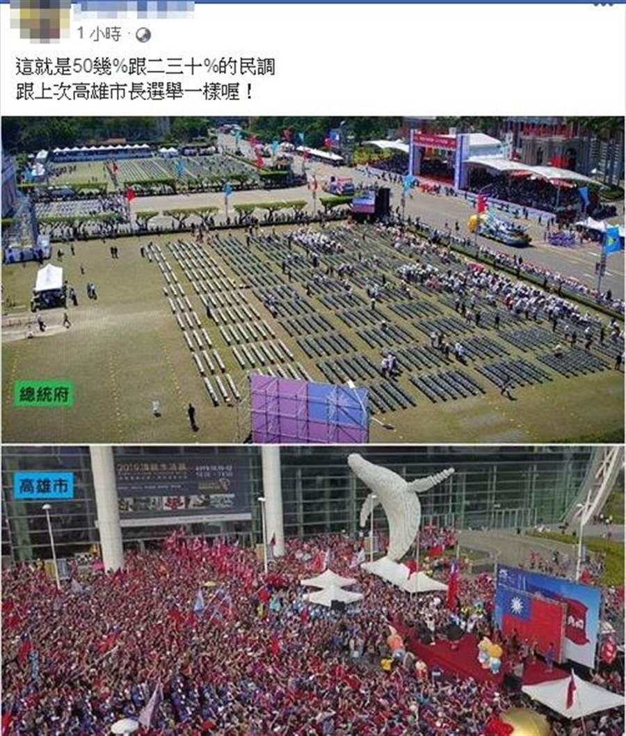 網友分享國慶大典南北對照圖。