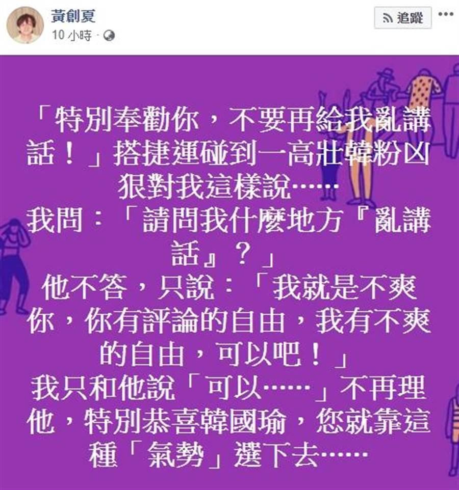 黃創夏在臉書上分享在捷運上的經歷。