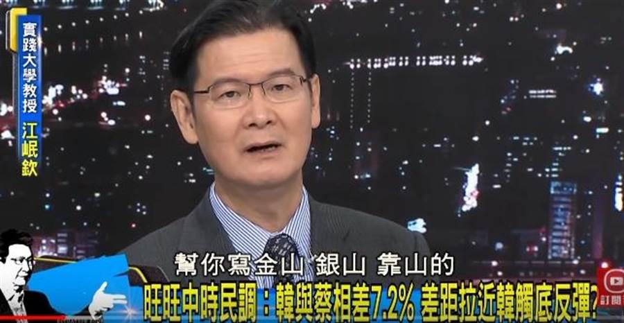學者江岷欽。(圖/翻攝自YouTube)