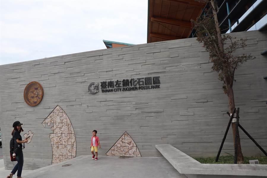 台南左鎮化石園區7日重新開園,推出秋冬優惠活動。(劉秀芬攝)