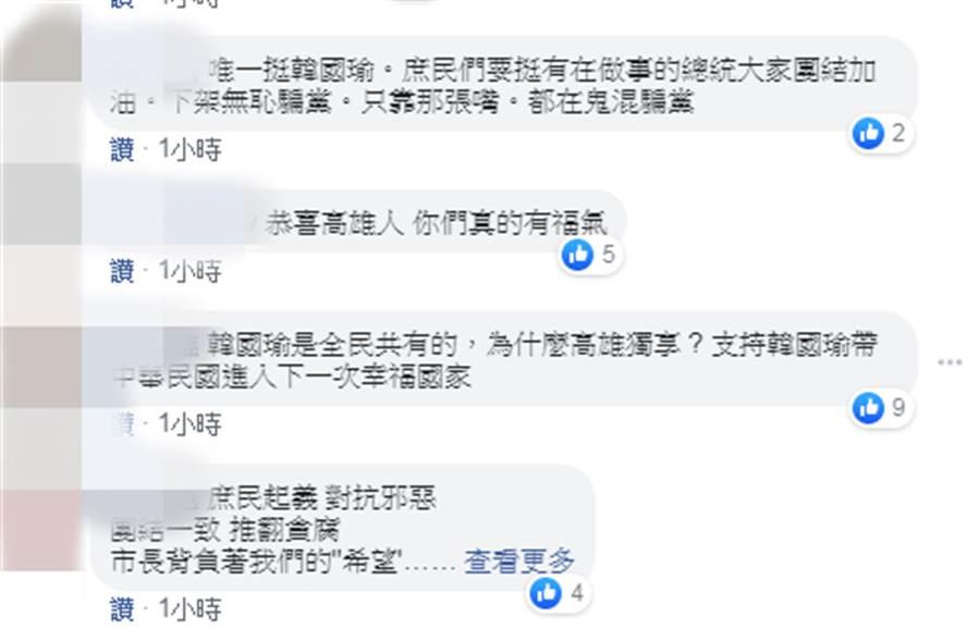 網友留言。(圖片摘自李四川後援會臉書)