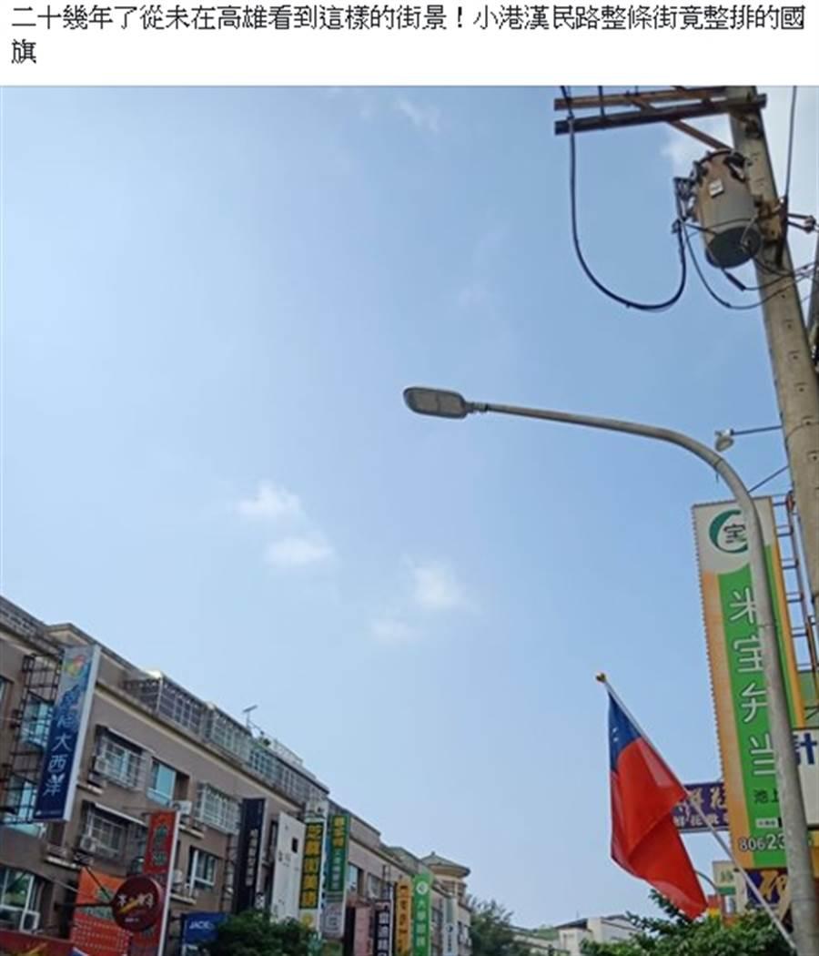 韓粉感歎二十幾年了從未在高雄看到這樣的街景!小港漢民路整條街竟整排的國旗。(韓家軍-新生)