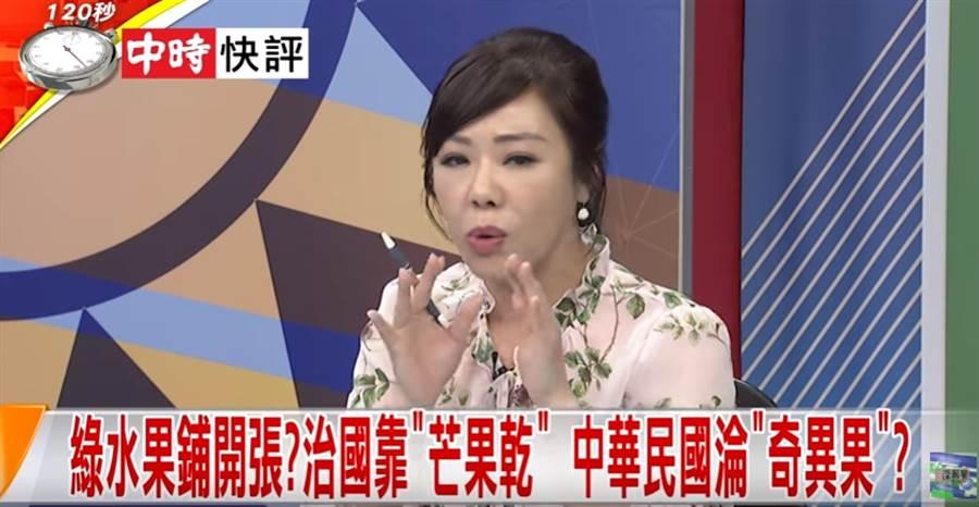 綠水果鋪開張?治國靠「芒果乾」 中華民國淪「奇異果」?