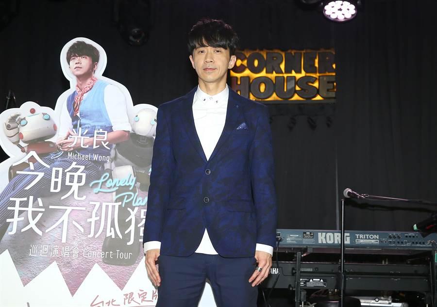 光良「今晚我不孤獨」演唱會將於明年3月14日台北小巨蛋開唱。(粘耿豪攝)