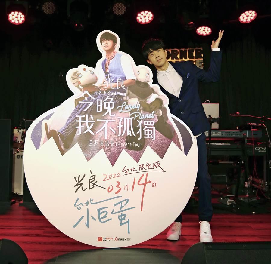 光良明年3月14日二度在小巨蛋舉行個唱。(星娛音樂提供)