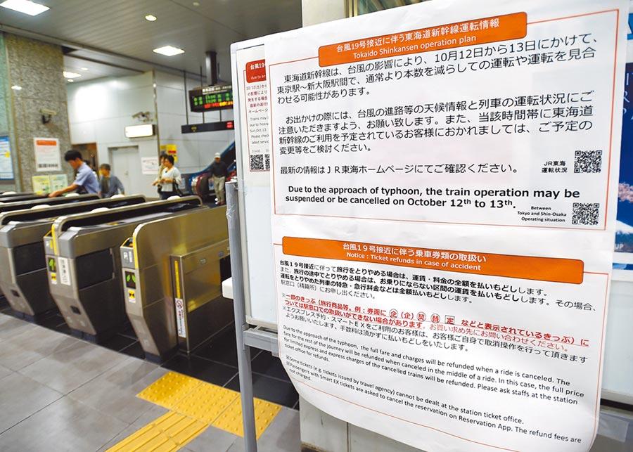 哈吉貝強颱襲日,電車、飛機將停駛、停飛。圖為東京電車停駛通知。(路透)