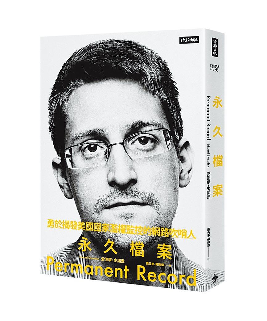 愛德華.史諾登近日出版的個人傳記《永久檔案》,再次讓他吃上官司,被美國政府告,認為他違反在情治單位工作時簽定的保密條款。(時報出版提供)