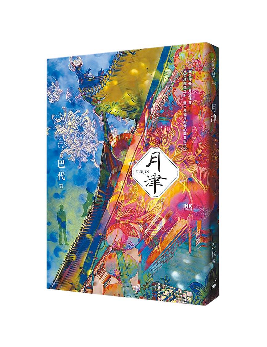 月津(印刻出版社提供)