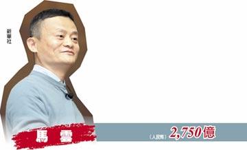 胡潤百富榜二馬當先 中華民國108年國慶談話