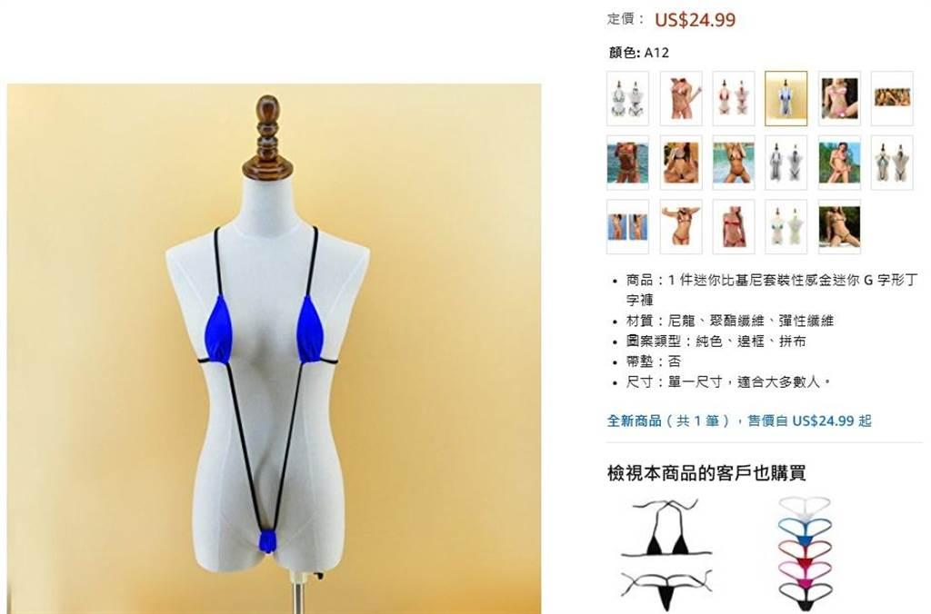 事實上真的有這種比基尼,亞馬遜網站上買的,不到25元美金。(摘自amazon)
