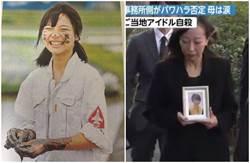 16歲女偶像自殺內幕曝光 經紀公司怒告家屬