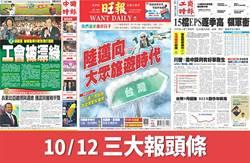 10月12日三報頭版要聞