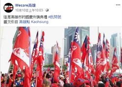 國旗印韓大頭 網崩潰喊違法 韓競辦爆氣說話了