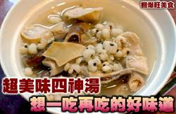 《翻爆旺美食》超美味四神湯 想一吃再吃的好味道